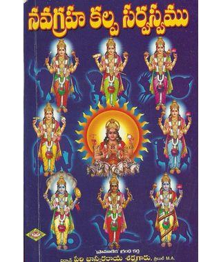 Navagraha Kalpa Sarwasawam