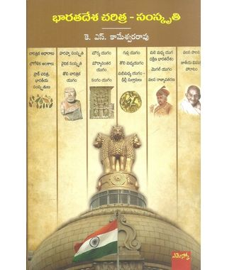Bharatadesa Charitra- Samskriuthi