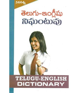 Telugu English Nigantuvu