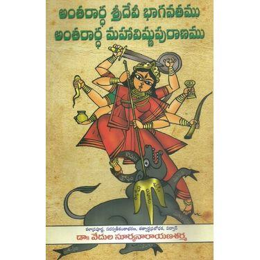 Antharardha Sridevi Bhagavatamu Antarardha Mahavishnu Puranamu