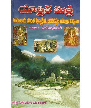 Yatraka Mitra Himalaya