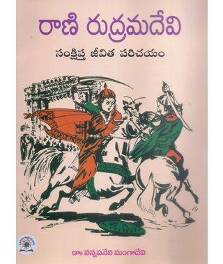 Rani Rudramadevi Sankshiptha Jeevitha Parichayam