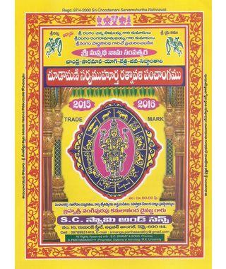 Sree Chudamani Sarvamuhoortha Ratnavali Panchangamu