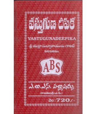 Vasthuguna Deepika