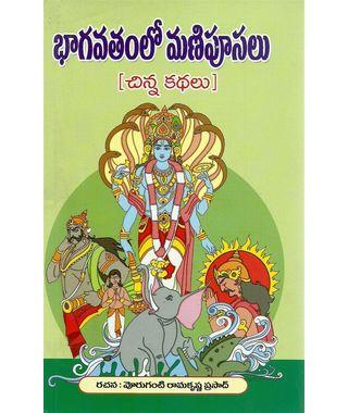 Bhagavathamlo Manipusalu