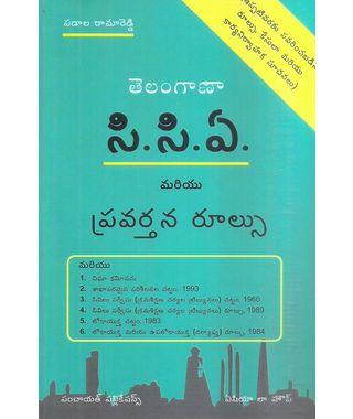 Telangana C. C. A. Mariyu Pravarthana Rules