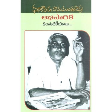 Abhisarika Sampadakeeyalu