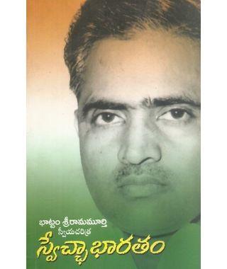 Sweccha Bharatam