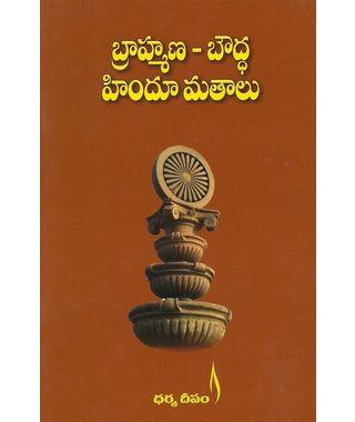 Bramhana Boudha Hindu Mathalu