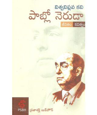Vishwa Viplava Kavi Pablo Neruda