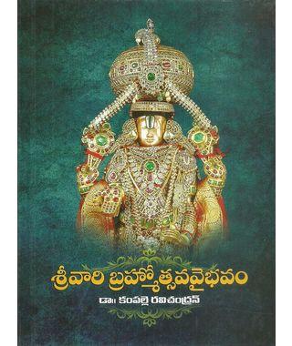 Srivaari Brahmothsavavybhavam