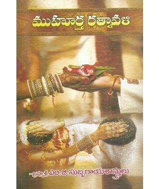 Muhoortha Ratnavali