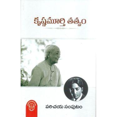 krishnamurti Thathvam Parichya Samputam