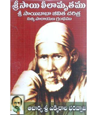 Sri Sai Lilamruthamu