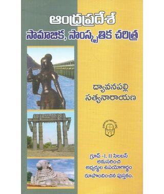 Andhrapradesh Samajika, Samskrutika Charitra