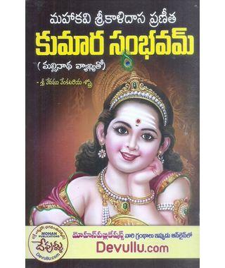Mahakavi Srikalidasa Pranitha Kumara Sambhavam