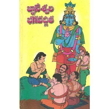 Gnaneswari Bhagavadhgeetha