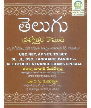 Telugu Prasnottara Koumudi