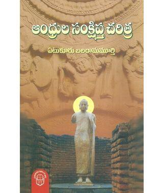 Andhrula Sankshiptha Charitra