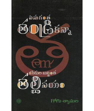 Yenuganta Tandrikanna Yekulabuttantha Tallinayam