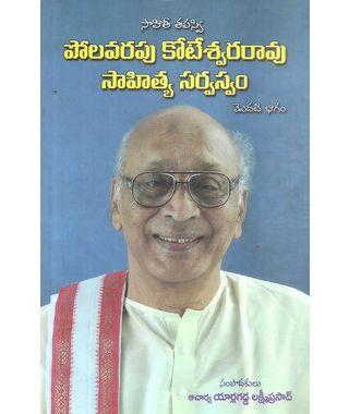 Sahithi Tapasvi Polavarapu Koteswararao Sahitya Sarvasvam (Part 1)