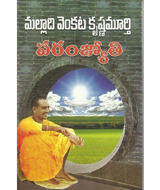 ParamJyothi
