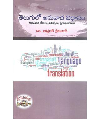Telugulo Anuvadha Vidhanam