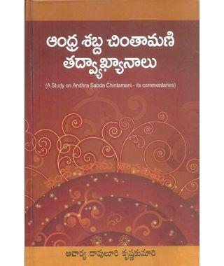 Andhra Shabda Chintamani Tadvyakhyanalu