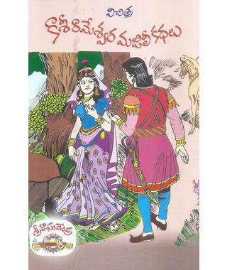 Vichitra kasirameswara Majilee Kadhalu