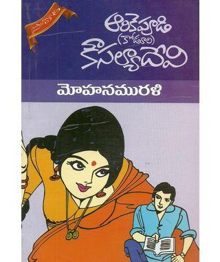 Mohana Murali