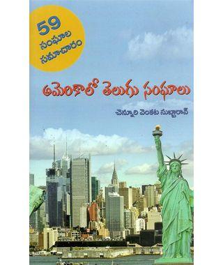 Americalo Telugu Sanghalu