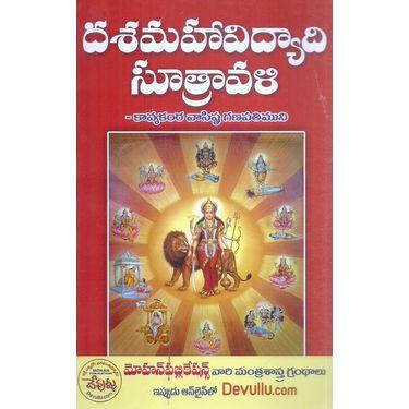 Dasamahavidyadi Sutravali