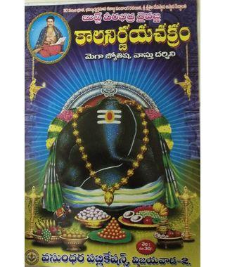 Butte Virabhadra Daivajna Kalanirnayachakram- 2021 (Calendar)