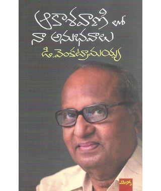 Akashavani lo Naa Anubhavalu