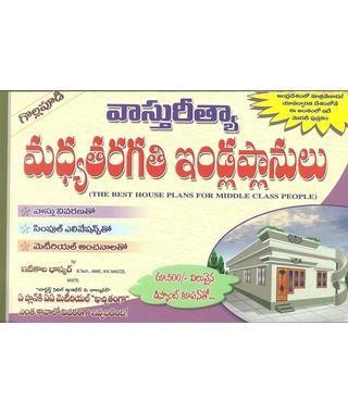 Madhya Taragathi Indla Planlu