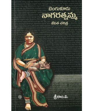 Banguluru Nagarathamma