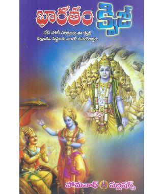 Bharatham Quiz