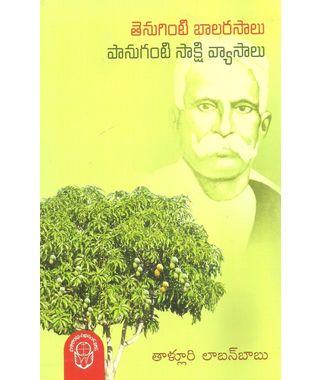 Tenuginti Balarasalu- Panuganti Sakshi Vyasalu