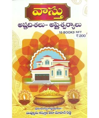 Vasthu Ashtadishalu- Ashtaishvaryalu