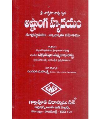 Ashtanga Hrudayam