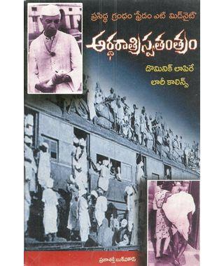 Ardharatri Swatantram