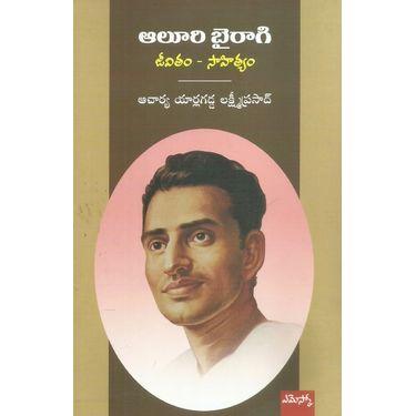 Aaluri Bhairagi Jeevitam- Sahityam