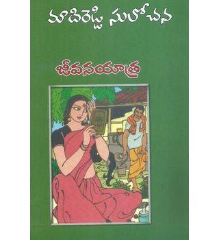 Jeevana Yatra