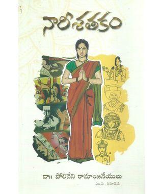 Naari Sathakam