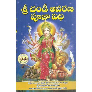 Sri Chandi Avarana Puja Vidhi