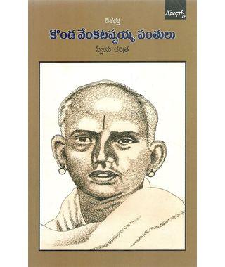 Desabhakta Konda Venkatapayya Pantulu
