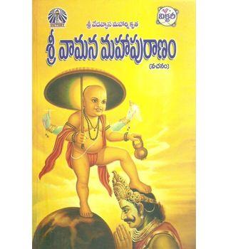 Sri Vamana Maha Puranam