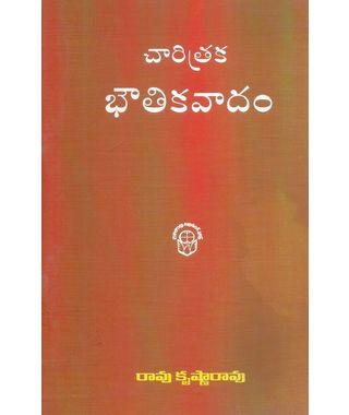 Charitraka Bhoutikavadam
