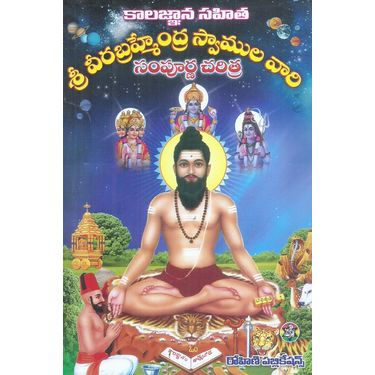 Kalajnana Sahitha Sri Virabrahmendra Svamula Vari Sampurna Charitra