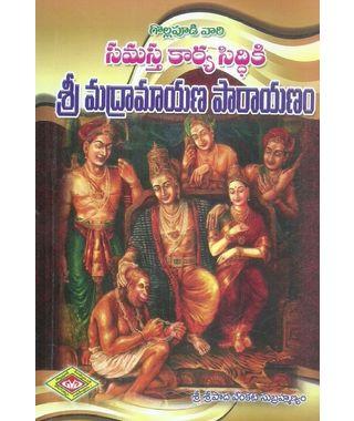 Samasta Karya Siddhiki Sri Madhramayana Parayanam